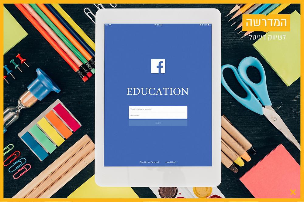 בית הספר של פייסבוק | DIFF שיווק דיגיטלי | המדרשה לשיווק דיגיטלי