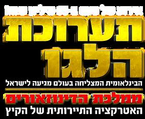 לוגו תערוכת הלגו בלי הלוגו של לגו RES.pn