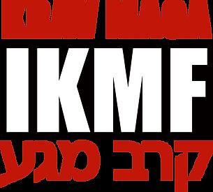האיגוד הבינלאומי לקרב מגע - IKMF קורס מדריכי קרב מגע בישראל