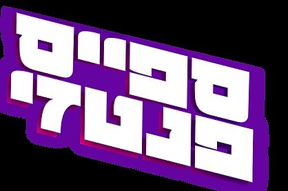 לוגו ספייס פנטזי ללא מסע בין כוכבים.png
