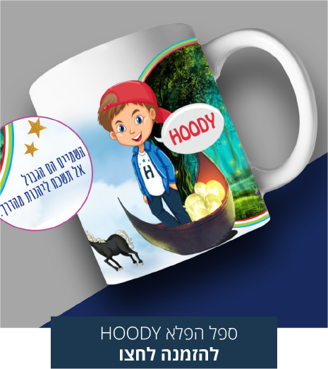 Hoody_Magic_Cup.png