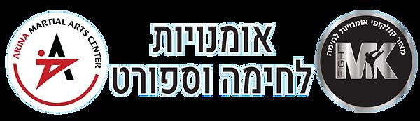 כותרת ולוגואים קייטנינגה לשקוף לירון.png