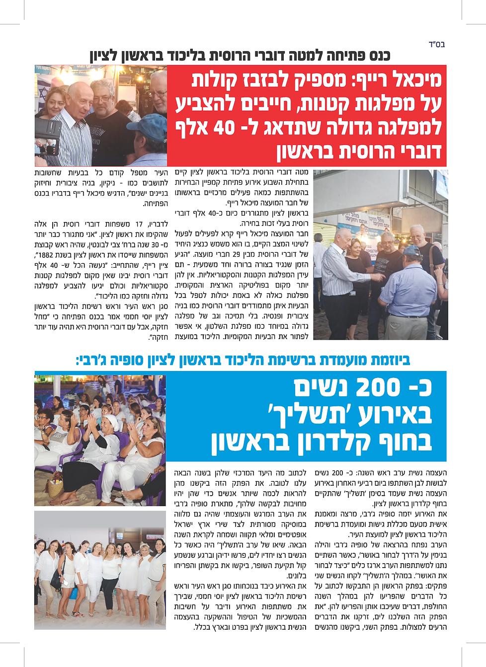 העיתון שלם_Page_2.png