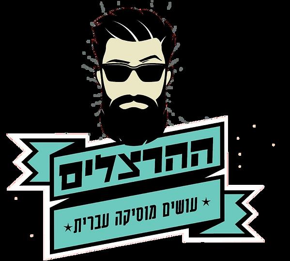 ההרצלים - עושים מוסיקה עברית