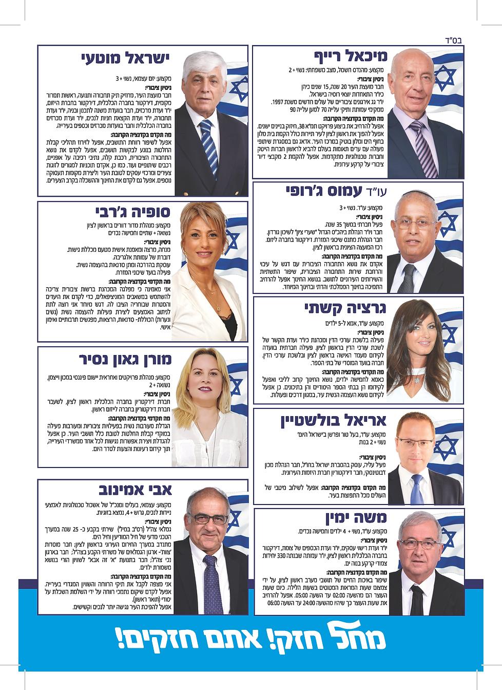 העיתון שלם_Page_7.png