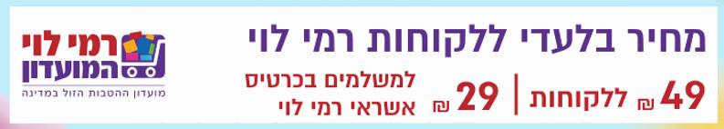 סטריפ הטבת רמי לוי.png