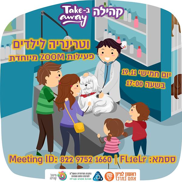 PNGבאנר וטרינריה לילדים 19-11-2020.png