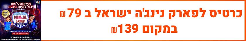 הטבה ללקוחות קרביץ לפארק נינג'ה ישראל