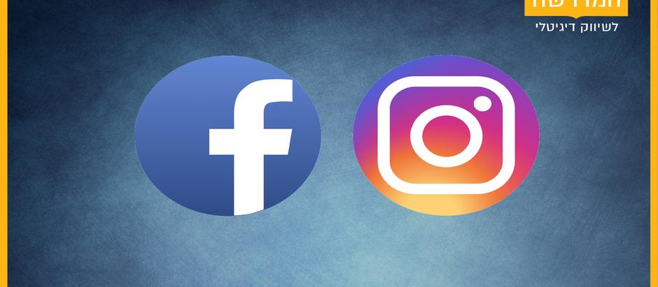 שינויים בפייסבוק: חסימת קידום ממומן לשייר פוסט | קידום פוסט קיים באינסטגרם דרך האדס מנג'ר