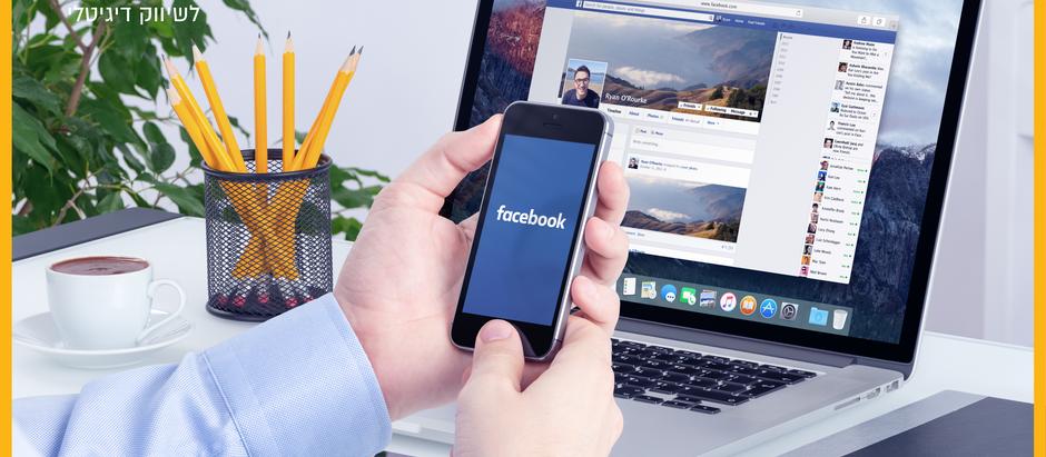 לראשונה משנת 2015 פייסבוק מבצעים עדכון חשוב להסכם המשתמש