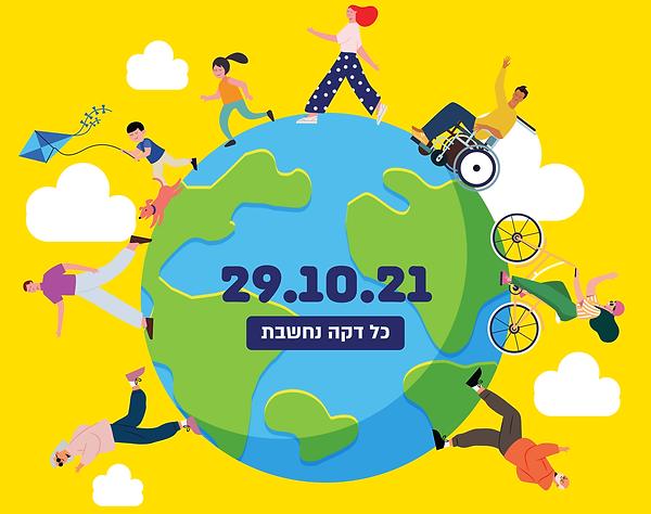 יום ההליכה העולמי - אפשרי בריא ראשון לציון - אוקטובר 2021