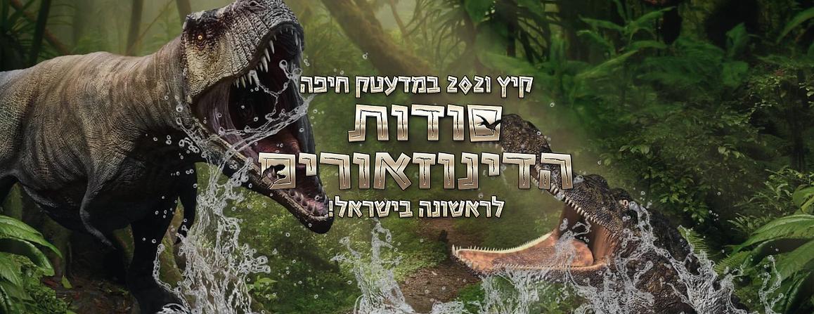 סודות הדינוזאורים במדעטק 1200.png