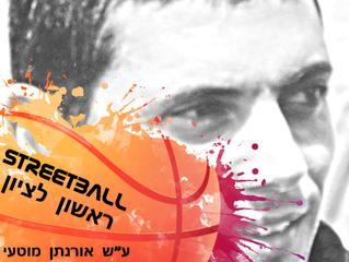 """סטריטבול ראשון לציון ע""""ש אורנתן מוטעי לשנת 2018 יתקיים ב 21-23 באוגוסט"""