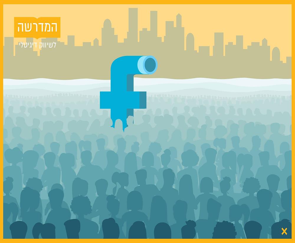 כלים בפייסבוק | DIFF שיווק דיגיטלי | המדרשה לשיווק דיגיטלי