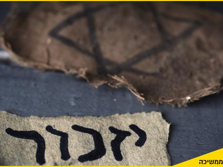 גרוסלנד - קמפיין איסוף כספים לשורדי השואה ממשיך