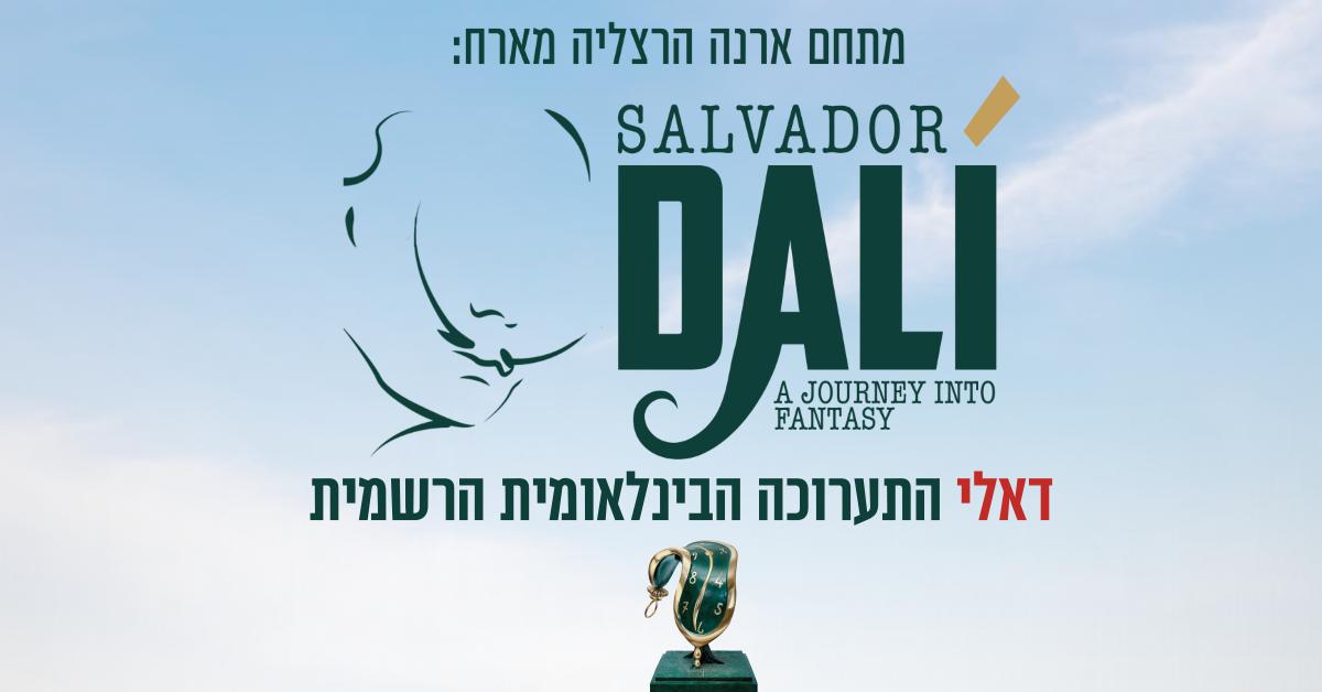 דאלי - התערוכה הבינלאומית בארנה הרצליה
