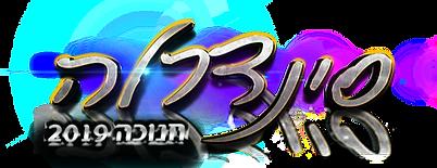 לוגו סינדרלה.png