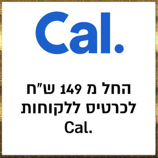 להקת סמוקי בישראל 2020 הטבה ללקוחות CAL