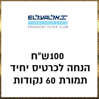 להקת סמוקי בישראל הטבה על כרטיס יחיד ללקוחות הנוסע המתמיד