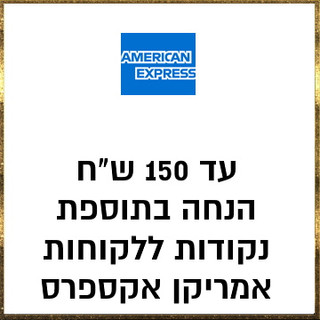 הטבה למופע של סמוקי ללקוחות אמריקן אקספרס