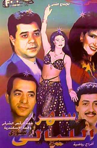Film avec la célèbre danseuse égyptienne  Soheir Zaki vers 1980