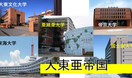 2020年度主要私立大学オープンキャンパス日程情報④大東亜帝国・大正・城西
