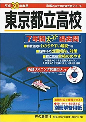 倍率 高校 東京 2021 都立 令和3年度 都立高校一般入試応募状況(最終)