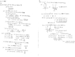 センター試験2020数学IA解説
