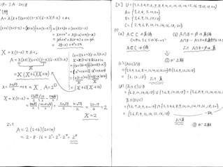 センター試験2018年数学ⅠA 解説