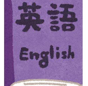 新大学入試の英語の対策どうしよう?