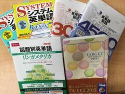 大学受験希望の高校2年生が今から始められる勉強!(英語編)