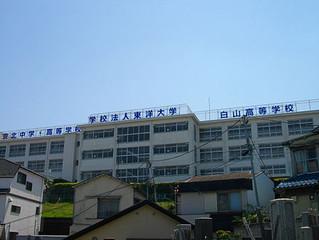 東洋大の付属校になった東洋大学京北高校って