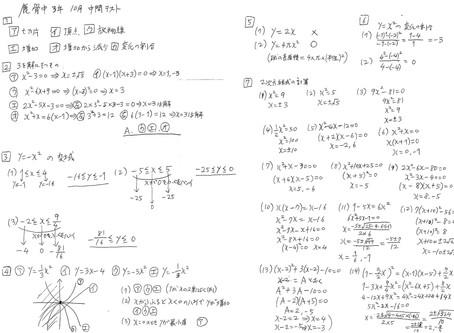 鹿骨中 3年中間テスト数学試験分析解答