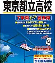 江戸川区篠崎からの通学圏内都立高校偏差値ボーダー一覧