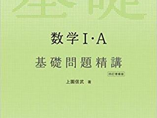 P1高3受験生御用達数学参考書「基礎問題精講」について