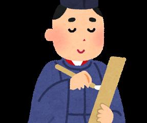 都立高校入試社会 歴史得点ゲットへの道②