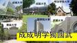 2021年度主要私立大学オープンキャンパス日程情報③専修大+成成明学獨國武