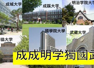 2020年度主要私立大学オープンキャンパス日程情報③専修大+成成明学獨國武
