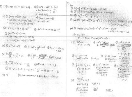 瑞江三中中3、9月中間テスト数学解説