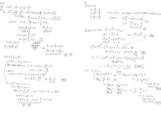 センター試験2020数学ⅡB解説