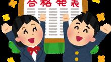 小岩高校から江戸川高校へ逆転合格~高校受験エピ①