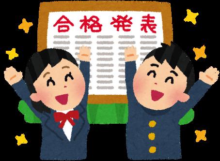 紅葉川高校合格体験談2020