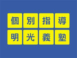 近くの塾を選んでみました。明光義塾 瑞江校 VS P1南篠崎教室