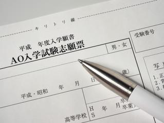AO入試出願の季節が始まりました。