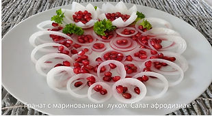 Pomegranate with  marinated onion