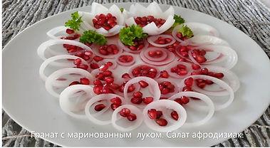Pomegranate with  marinated onion