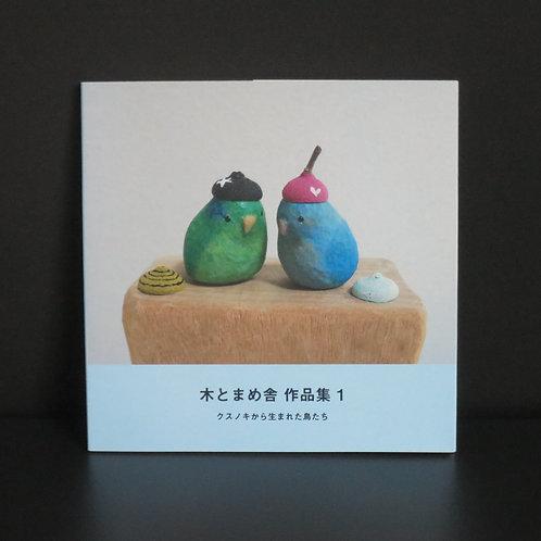 木とまめ舎 作品集1「クスノキから生まれた鳥たち」
