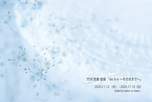 LINE用個展トップ (1).jpg