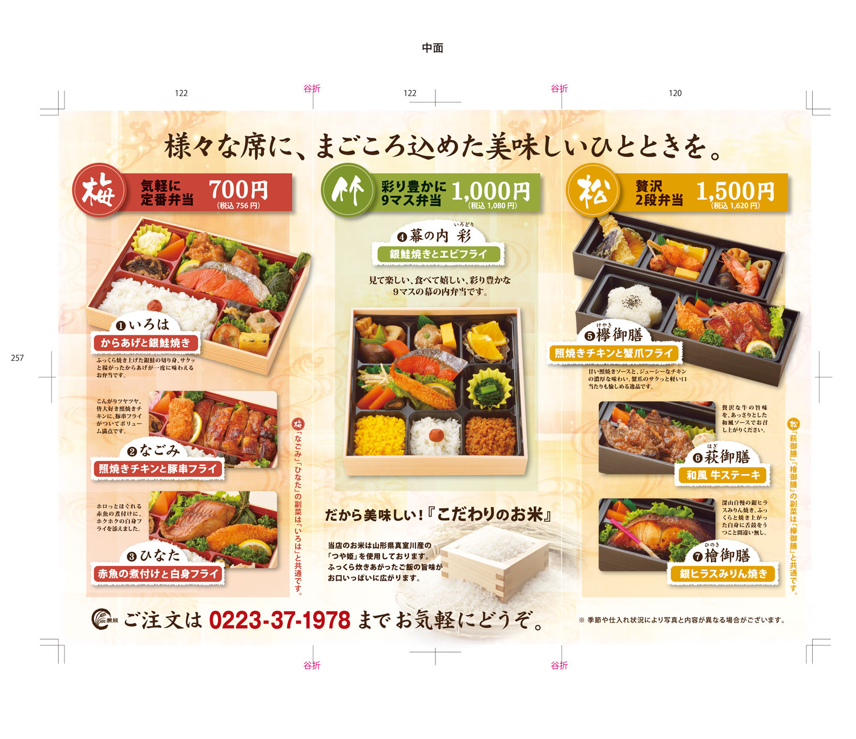 miyama_B4_sidasi_naka_lo_cs4.jpg