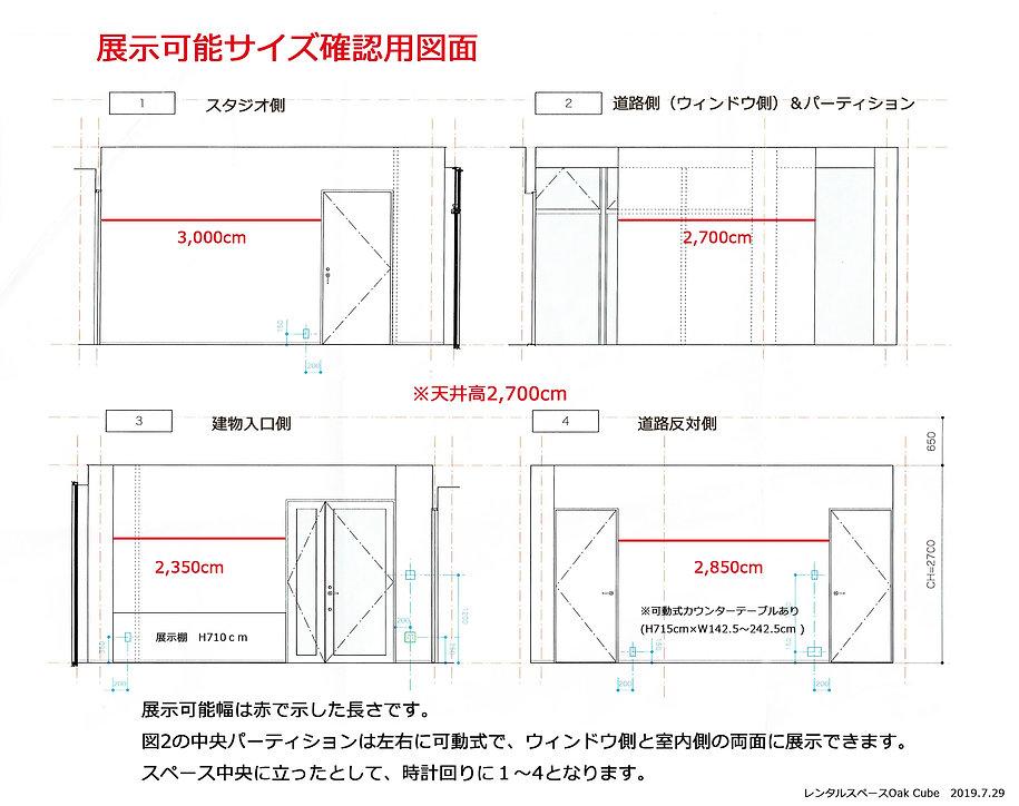 展示スペースサイズ図面.jpg